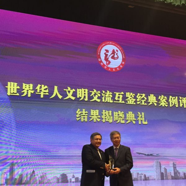 1882 Foundation Recognized in China