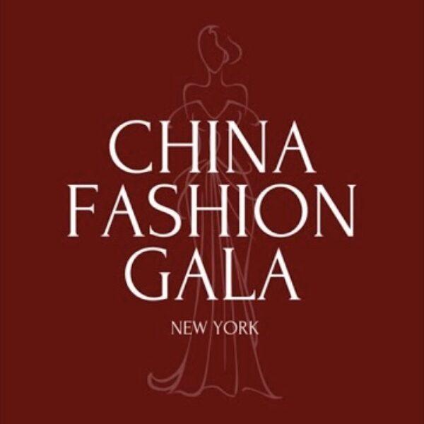 1882 At: China Fashion Gala 2020